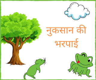 Short Stories in Hindi with Moral Values for Students