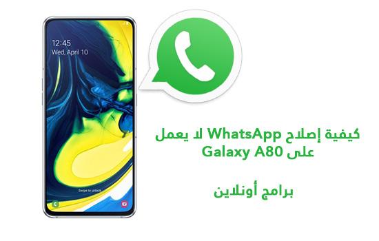 كيفية إصلاح WhatsApp لا يعمل على Galaxy A80