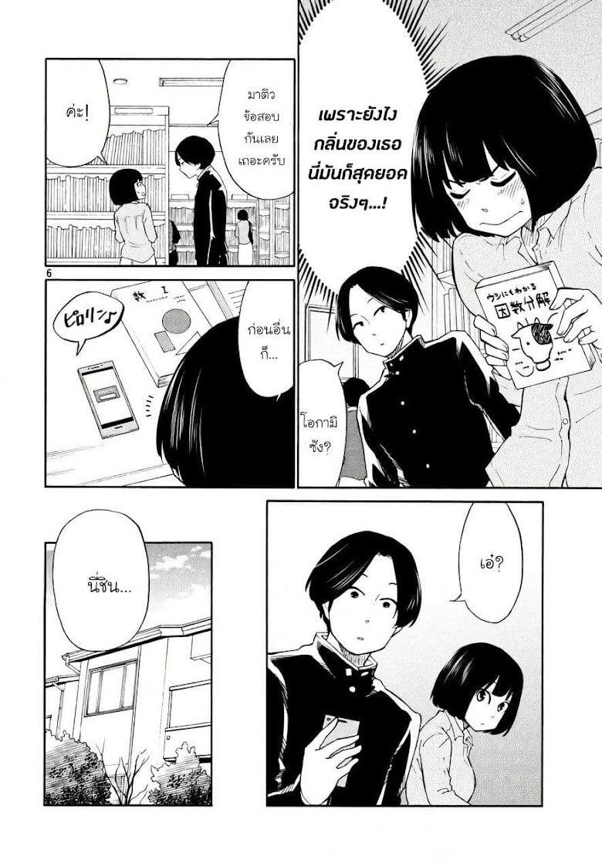 Oogami-san, Dadamore desu - หน้า 5