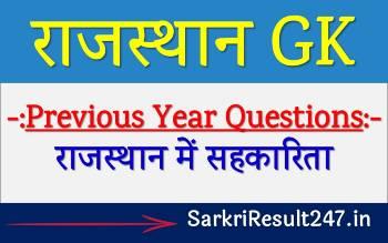 Rajasthan me Sahkarita, Sahkari Mantri Rajasthan, Sahkarita Vibhag Rajasthan, Rajsahakar rajasthan gov