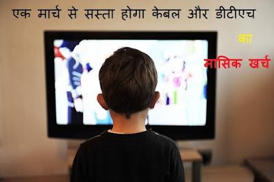 Jaane, padhe TRAI Breaking News in Hindi 1st March 2020