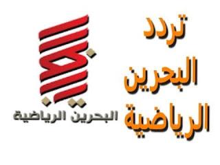 تردد قناة البحرين الرياضية الجديد على النايل سات