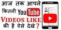 आज तक आपने कितनी YouTube Videos like की है ऐसे देखें?