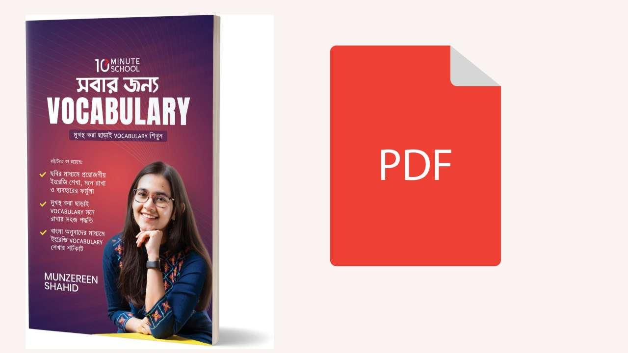 সবার জন্য Vocabulary PDF Download - Sobar Jonno Vocabulary | Munzereen Shahid PDF | সবার জন্য ভোকাবুলারি মুনজেরীন শহীদ pdf Free Download