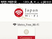 去日本必備apps - Japan Connected-free Wi-Fi + 使用後感
