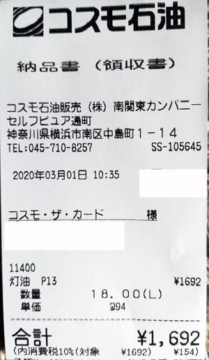 コスモ石油 セルフピュア通町 2020/3/1 のレシート