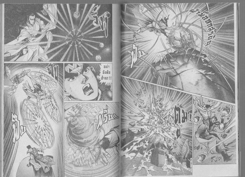Demi Gods & Semi Devils - หน้า 132