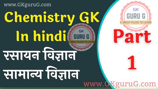 Chemistry Question Answer In Hindi Part 1 | रसायन विज्ञान महत्वपूर्ण प्रश्न एवं उत्तर