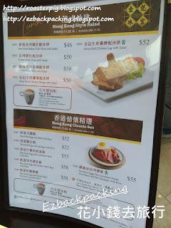 赤柱金記冰室餐牌