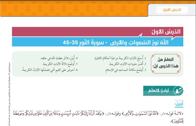 كتاب التربية الاسلامية للصف الثاني عشر الفصل الثالث