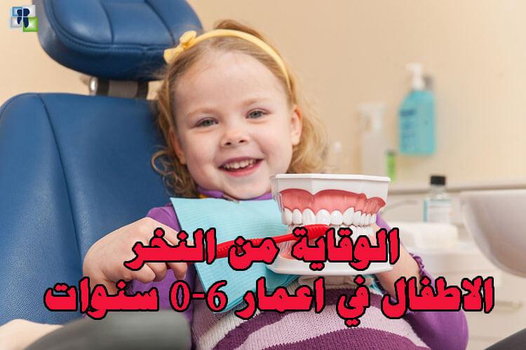 الوقاية من نخر الاسنان لدى الاطفال في اعمار 0-6 سنوات