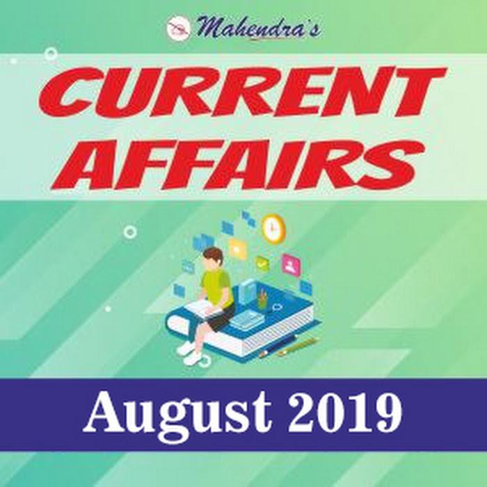 Daily Current Affairs, IBPS RRB, IBPS PO, IBPS Clerk, Govt  Job