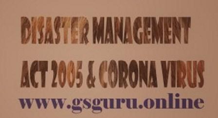 आपदा प्रबंधन अधिनियम 2005,LOCKDOWN SE JUDE NIYAM