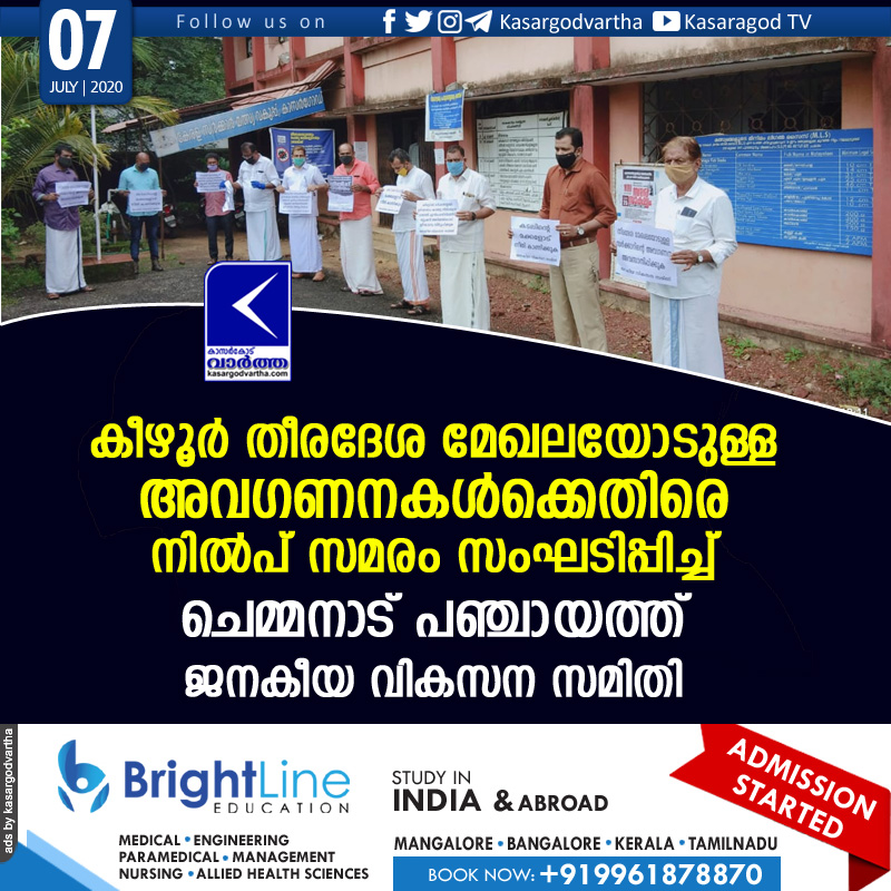 Kerala, News, Chemnad panchayath, Development Committee, Protest, Chemnad Panchayat People Development Committee protest conducted