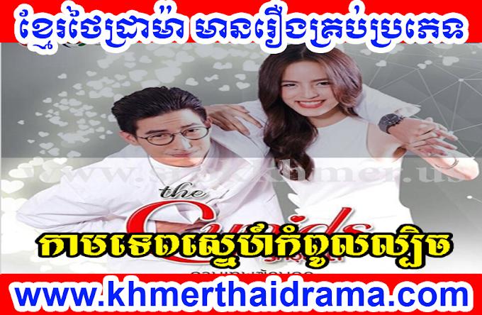 Khmer Movie - Kamtep Sne Kampoul Lbech
