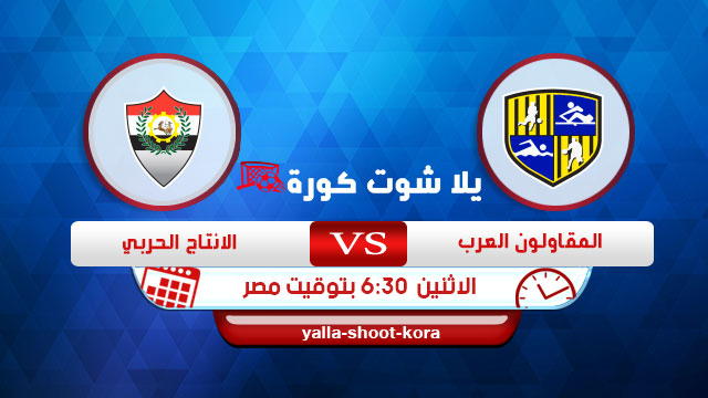 arab-contractors-vs-el-entag-el-harby