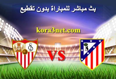 مباراة اتلتيكو مدريد واشبيلية بث مباشر