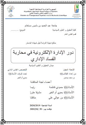 مذكرة ماستر: دور الإدارة الإلكترونية في محاربة الفساد الإداري PDF
