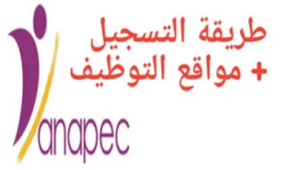 Anapec maroc