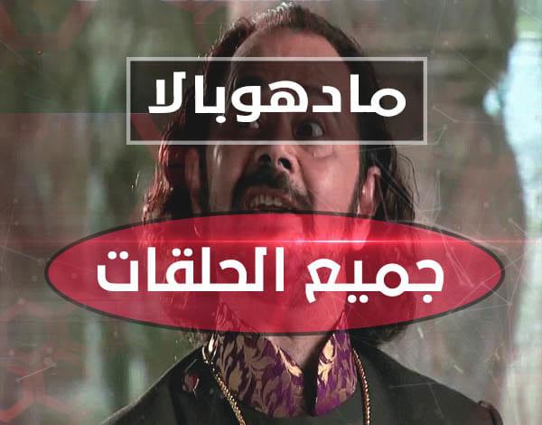 الحلقة 35 مادهوبالا : منتهى العشق - لودي نت