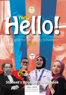 وزير التعليم يكشف بعض تفاصيل كتاب اللغة الإنجليزية المعدل لطلاب الصف الثالث الثانوى | اجيال الاندلس