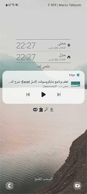 تشغيل فيديو اليوتيوب في الخلفية للاندرويد بدون برامج