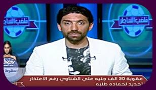 برنامج ملعب الشاطر 28-5-2016 إسلام الشاطر - المحور
