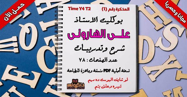 حمل مذكرة الاستاذ علي الهاروني في منهج تايم فور انجلش للصف الرابع الابتدائي الترم الثاني