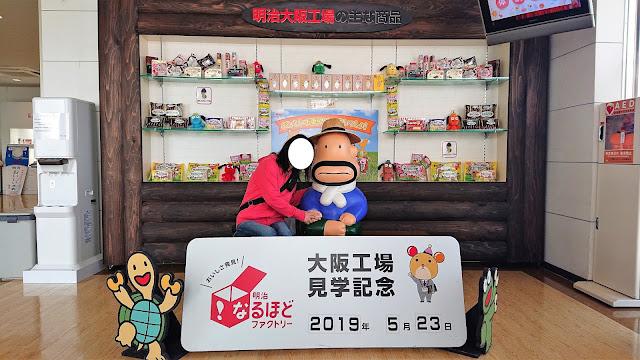 大阪 高槻 明治製菓 明治なるほどファクトリー