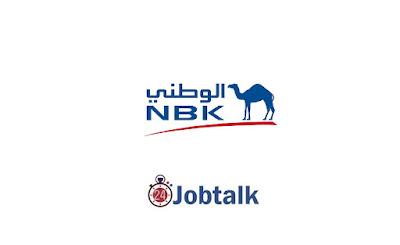 وظائف بنك الكويت الوطني لحديثي التخرج