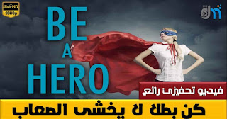 be-hero-arabic