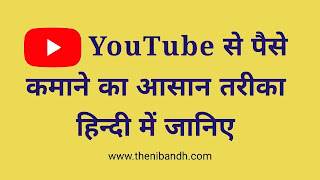 earn money, earn money from youtube, Best Way to earn money text image