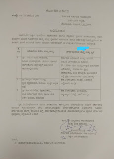 Transfer of BEO and equivalent posts officers transfer order of education department
