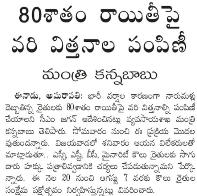 80% subsidy on paddy seeds