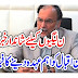 There was a great news for the Non leg, Ahsan Iqbal decided to take a major position.