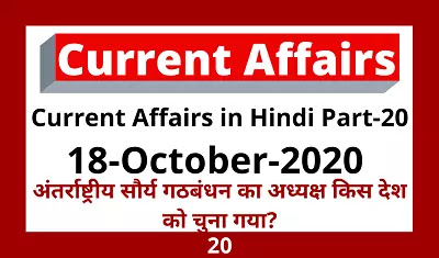 Top 20 Current Affairs in Hindi | 18 October2020 करंट अफेयर्स प्रश्नावली