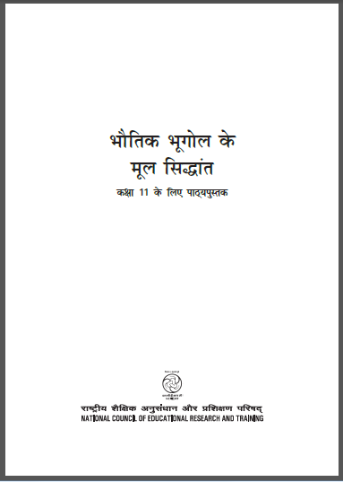 physical geography : For Class-11th(A)  Exam Hindi PDF Book