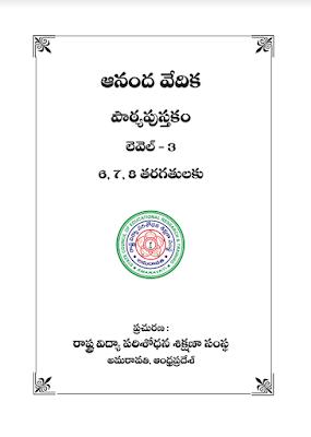 Ananda vedhika pathya pustakamu  level 3 for 6,7,8 classes