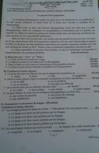 حل اسئلة الفرنسي تكميلي 2021 بكالوريا علمي أدبي مع الحل 3