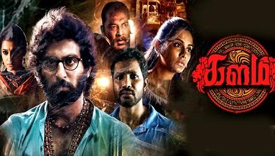 Kalam Movie Online