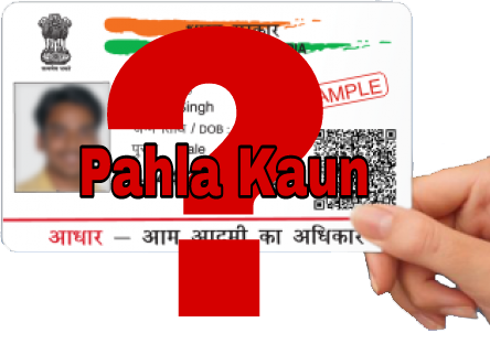 First Indian Aadhar card Holder name and information