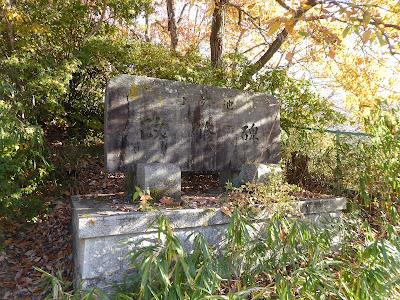 白旗池 改修碑