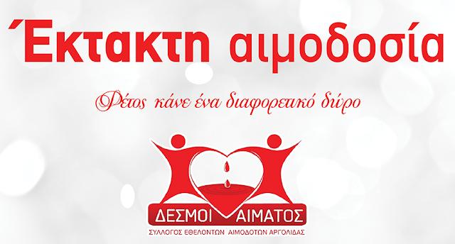 Έκτακτη εθελοντική αιμοδοσία στο Άργος (μόνο με ραντεβού)