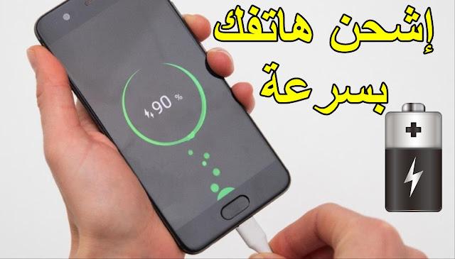 شحن الهاتف | إليك طريقة شحن هاتفك بسرعة هائلة 2020