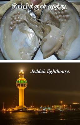 muthu_Jeddah lighthouse