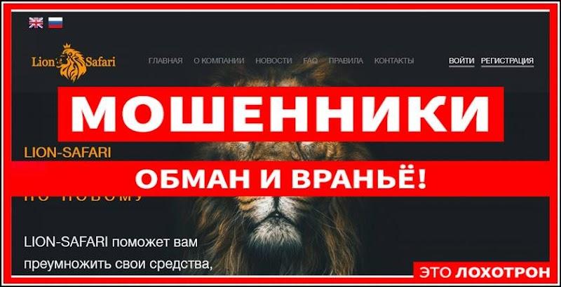 Мошеннический сайт lion-safari.icu – Отзывы, развод, платит или лохотрон? Мошенники
