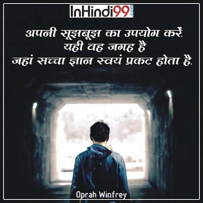 Wisdom Quotes In Hindi बुद्धिमानी पर  सुविचार, अनमोल वचन