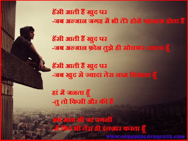 Try These Deep Love Poems For Him In Hindi {Mahindra Racing}