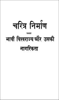 charitr-nirman-hindi-pdf-pustak-muft-44-books