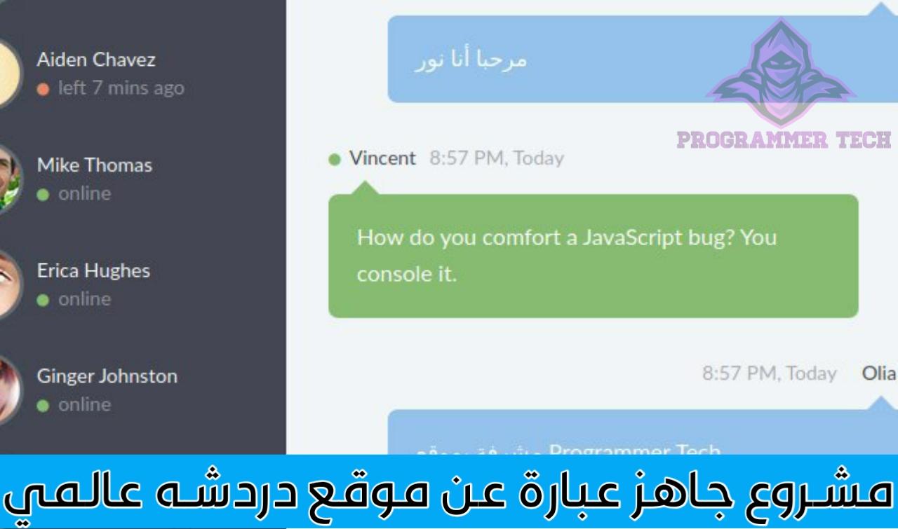 مشروع موقع دردشة شات Chat عالمي جاهز مع السورس كود